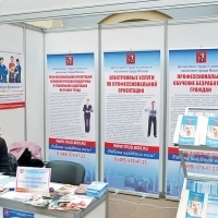 "Moscow International fair ""Education and Career"": Area of career opportunities. Photo 17."