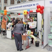 "Moscow International fair ""Education and Career"": Vocational Education in Russia. Photo 14."