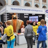 "Moscow International fair ""Education and Career"": Vocational Education in Russia. Photo 4."