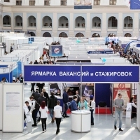 "Moscow International fair ""Education and Career"": Job fair and internship. Photo 1."
