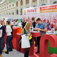 """Moscow International fair """"Education and Career"""": Higher education in Russia. Photo 6."""
