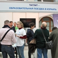 """Moscow International fair """"Education and Career"""": Education Abroad, Foreign Languages. Photo 5."""
