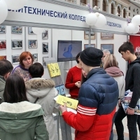 """Moscow International fair """"Education and Career"""": Vocational Education in Russia. Photo 4."""